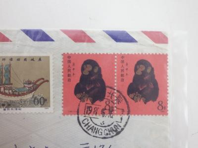 中国切手買取(赤猿 お年玉切手 消印あり)藤沢市菖蒲沢