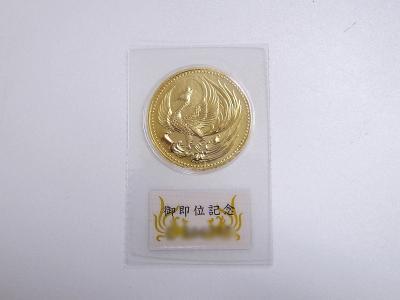記念金貨買取 (御即位 日本金貨 10万円)藤沢市円行