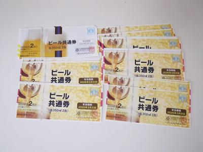 ビール券買い取り (金券 商品券 ギフト券)藤沢市円行