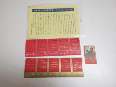 中国切手買取 (1960年代 毛沢東 消印有)横浜市泉区
