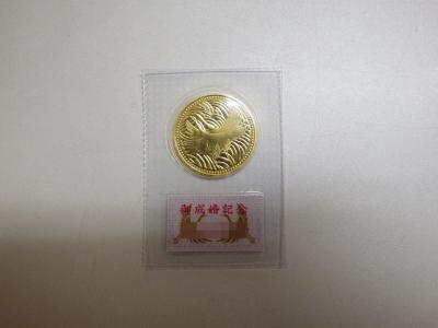 記念金貨買取 (御成婚 日本金貨 5万円)藤沢市石川