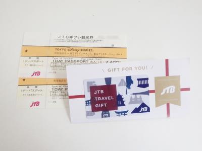 JTB ギフト券買取 (トラベルギフト カードタイプ ギフト観光券)横浜市瀬谷区