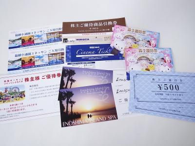 入場券買取 (ご優待券 商品引換券 お買い物券)藤沢市石川