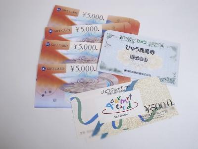 商品券買取 (UCギフトカード ジェフグルメ びゅう商品券)藤沢市湘南台