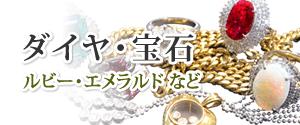 ダイヤ・宝石の買取