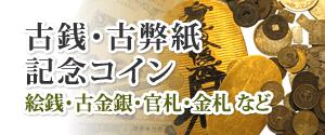 古銭・古弊紙・記念コインの買取