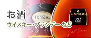お酒(洋酒)の買取