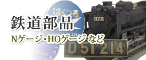 鉄道部品の買取(鉄道模型/鉄道放出品)