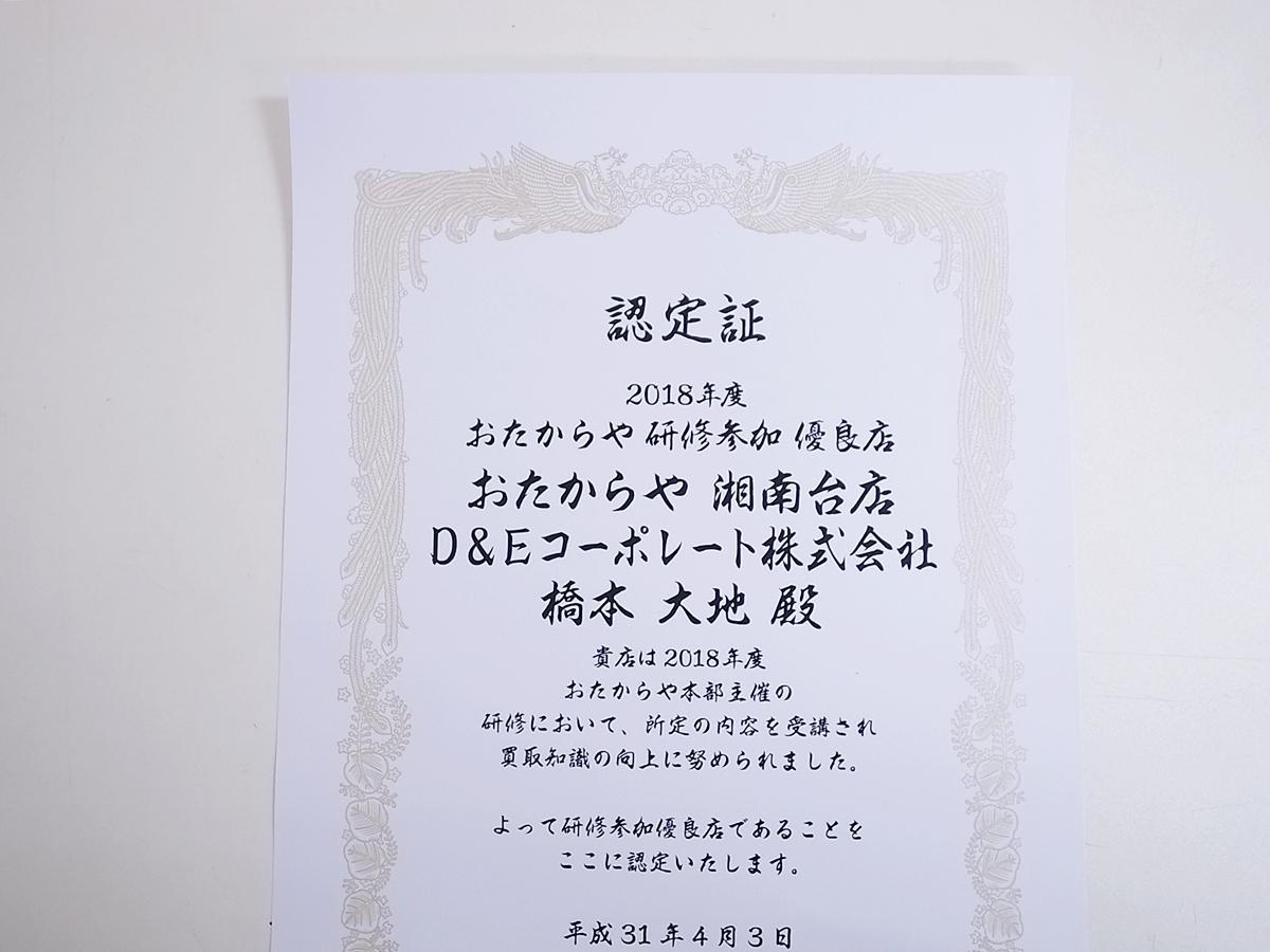 2018認定書