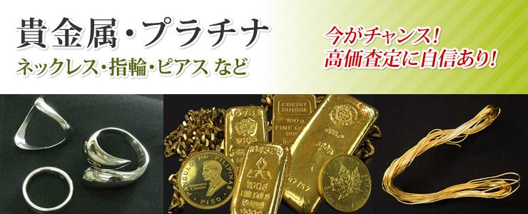 貴金属  金・プラチナ の買取