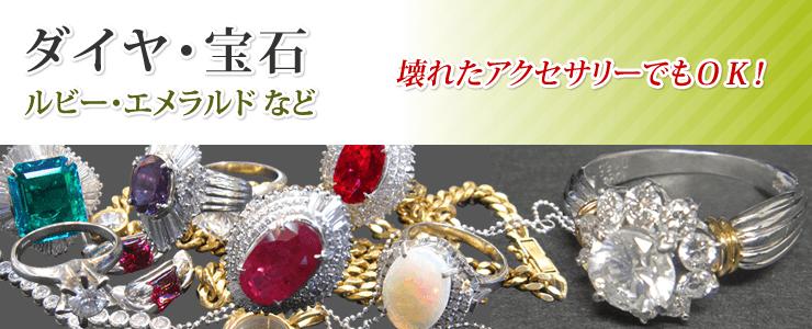 ダイヤ ・宝石の買取