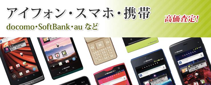 アイフォン・スマホ・携帯の買取