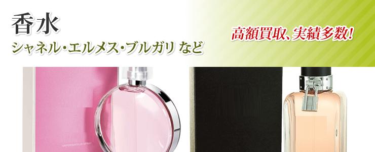 香水の買取